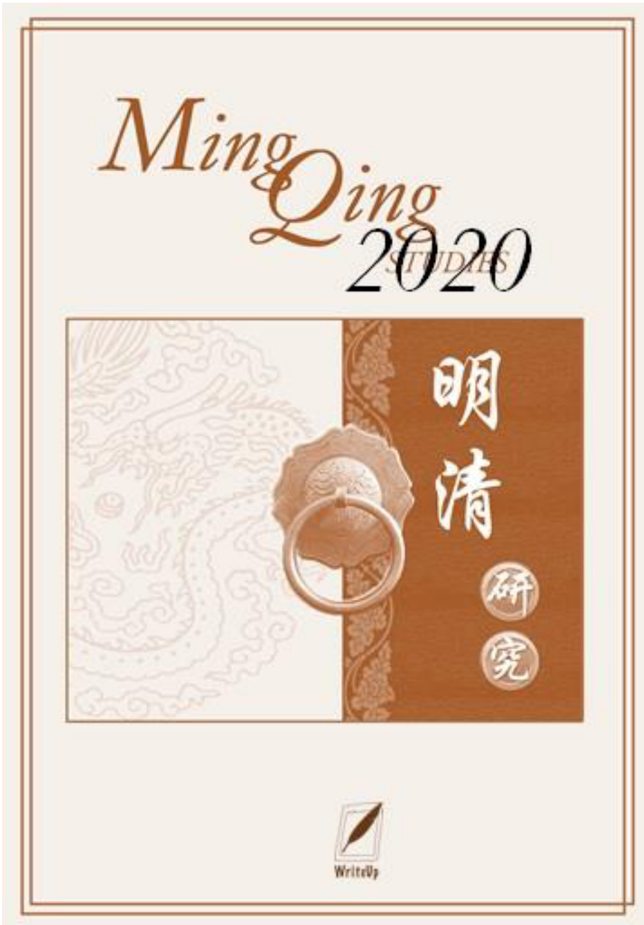 copertina ming qing